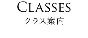 クラス案内