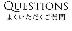 よくいただくご質問